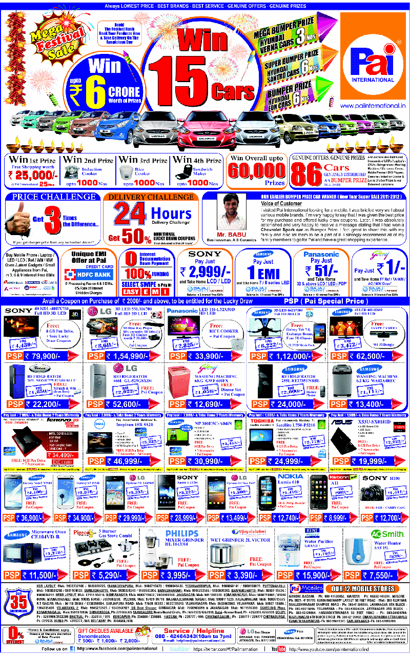 Pai International Electronics - Mega Festive Sale