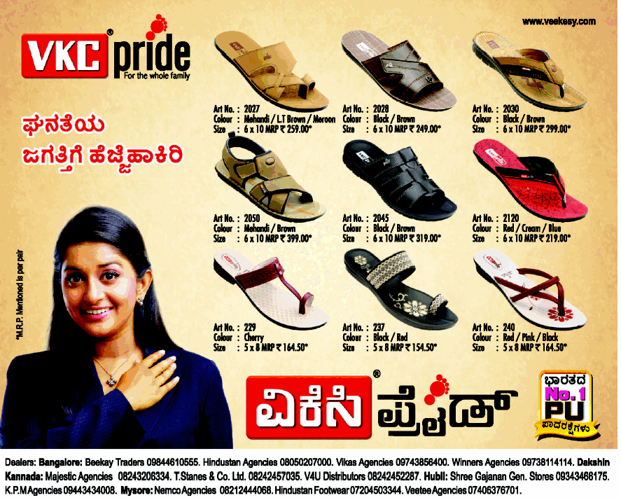 Vkc Chappals http://saleraja.com/bangalore/vkc-pride-for-the-whole-family