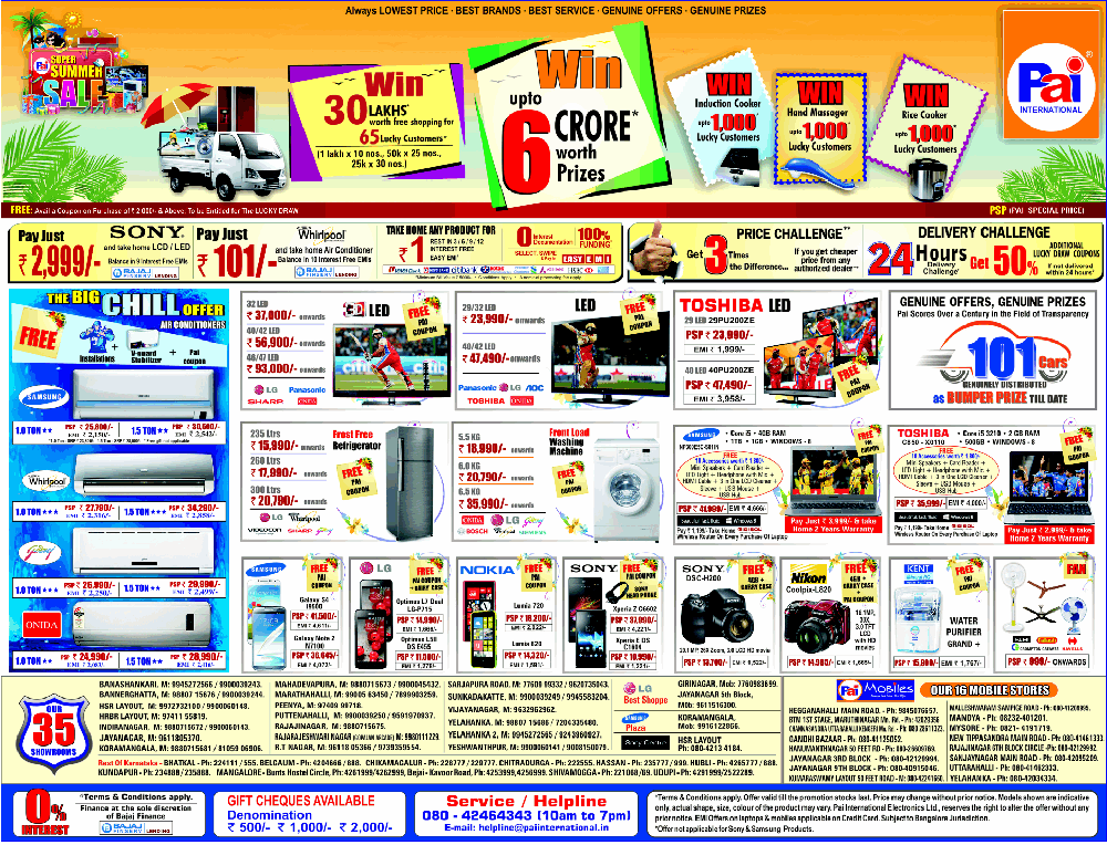 Pai International Electronics - Super Summer Sale